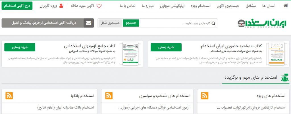 وبسایت استخدامی iran-estekhdam