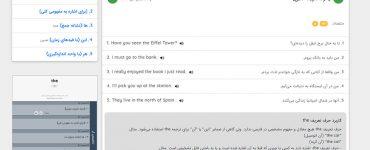 ترجمه the در زبان فارسی